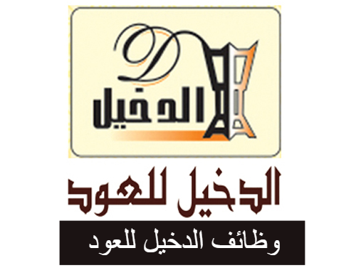 وظائف شركة الدخيل للعود 1440 توظيف الدخيل للعود للنساء والرجال رواتب مغرية وظائف توظيف السعودية وظائف الرياض وظائف جدة Novelty Sign Topics Signs