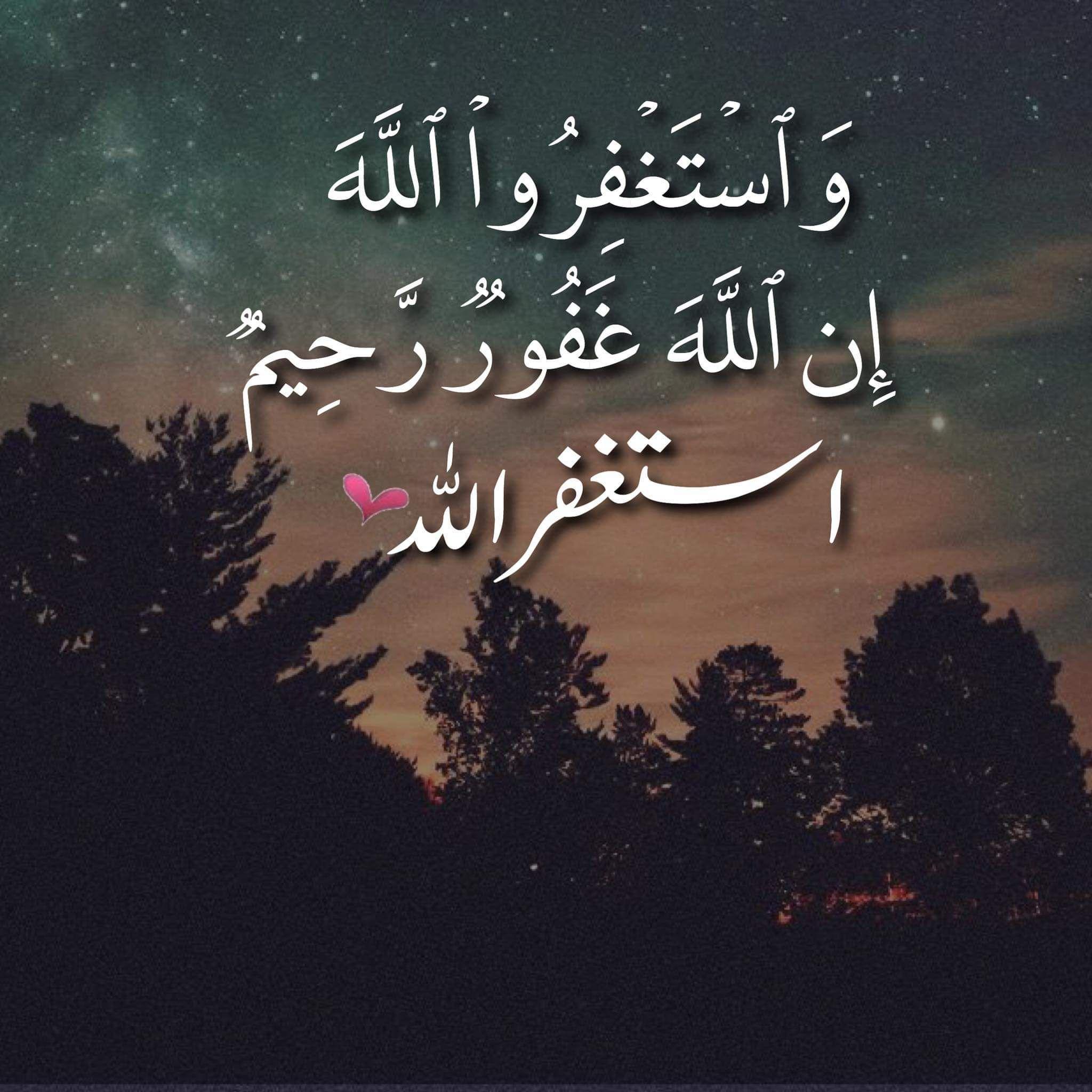 عبارات اسلامية مؤثرة Islamic Love Quotes Islamic Phrases Quran Wallpaper