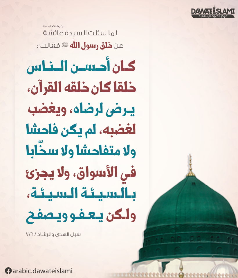 كان أحسن الناس خلقا Words Quotes Ahadith Salaah