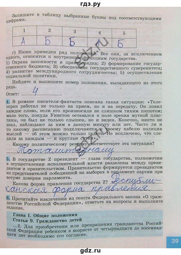 История россии 10 класс борисов ответы на вопросы после параграфа