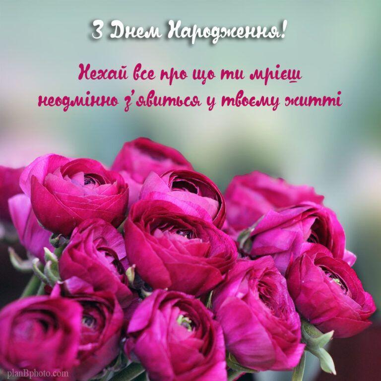 Привітання та побажання на День Народження українською ...