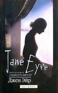 Книга джейн эйр читать онлайн. Автор: шарлотта бронте.