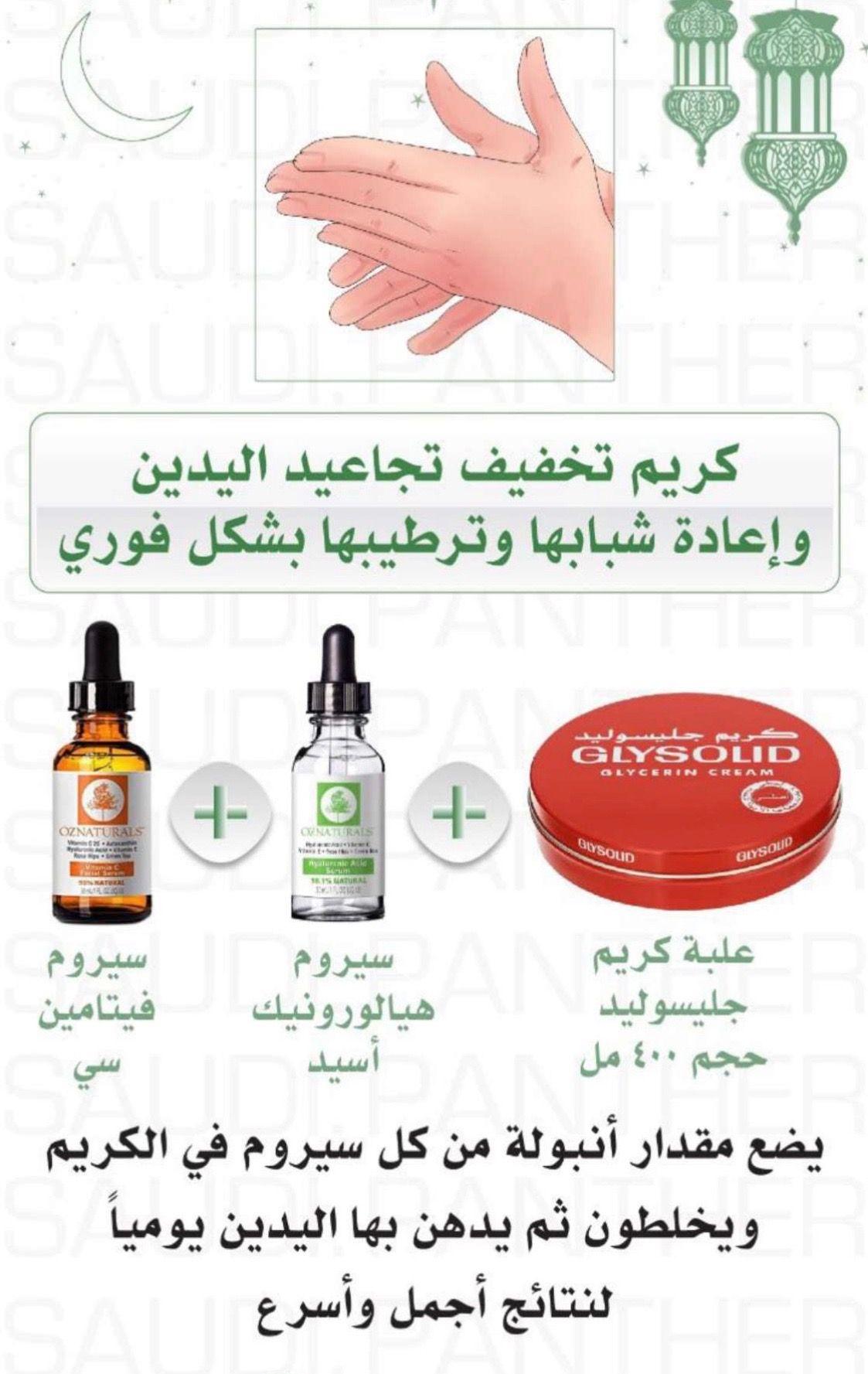 Pin By Noura On العنايه بالبشره Beauty Skin Care Routine Beauty Skin Skin Care Women