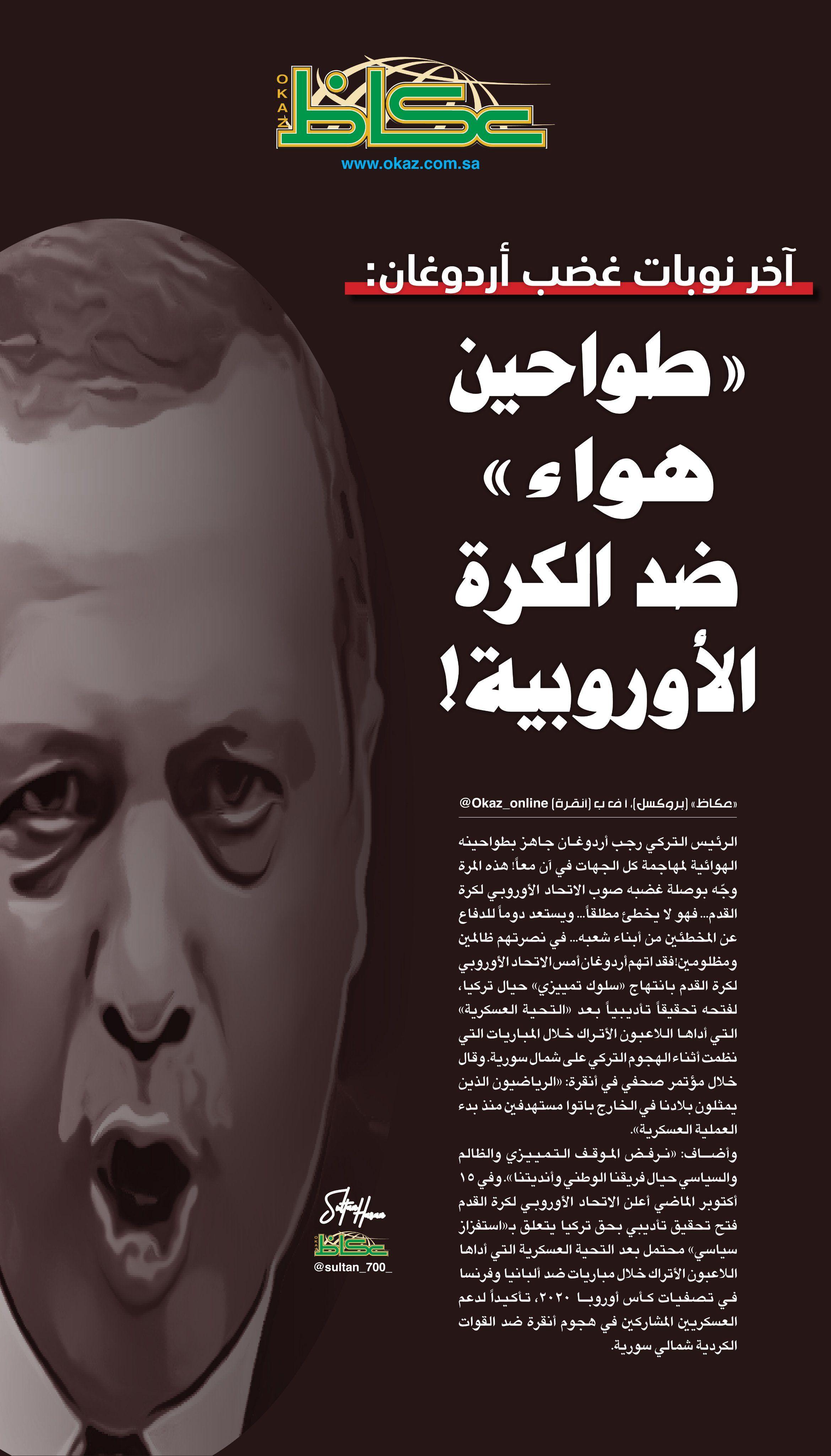 آخر نوبات غضب أردوغان طواحين هواء ضد الكرة الأوروبية Saudi Arabia News Online Movie Posters
