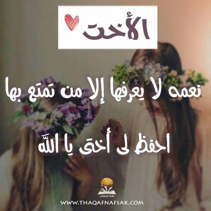 آمين Arabic Quotes Sister In Heaven Lovely Quote