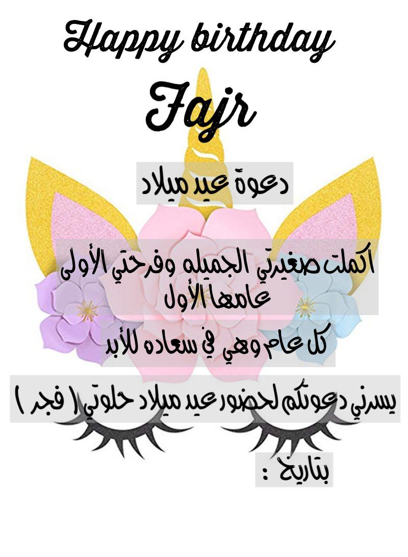 Pin By Fatimah On فجر Home Decor Decals Home Decor Happy Birthday