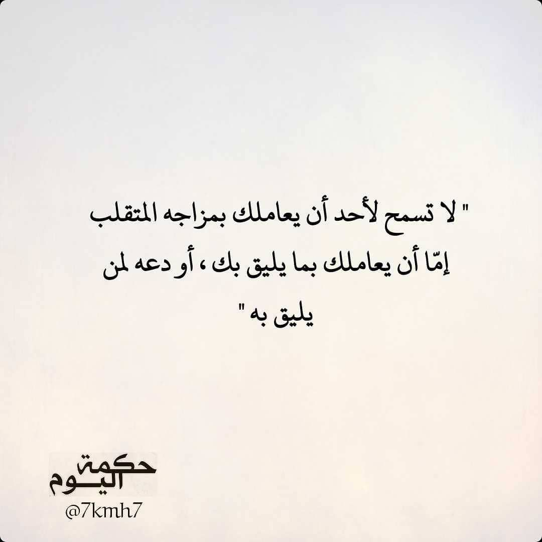 Instagram Post By حكمة اليوم Mar 31 2019 At 4 49pm Utc Words Quotes Wonder Quotes Mixed Feelings Quotes