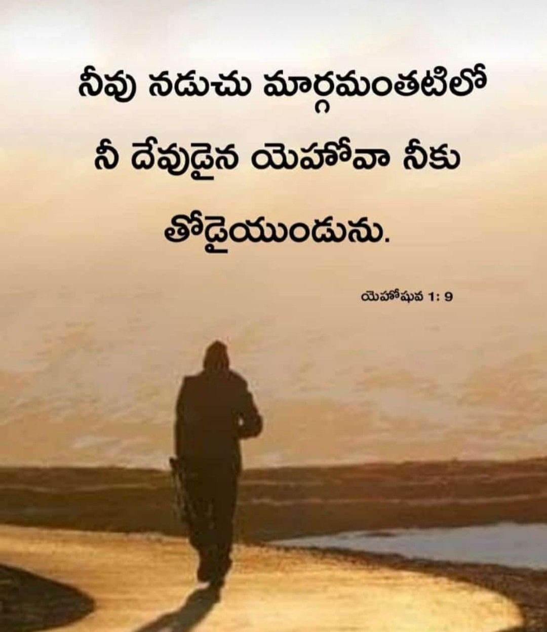 Happy birthday to you dear Siva  Bible quotes telugu, Bible