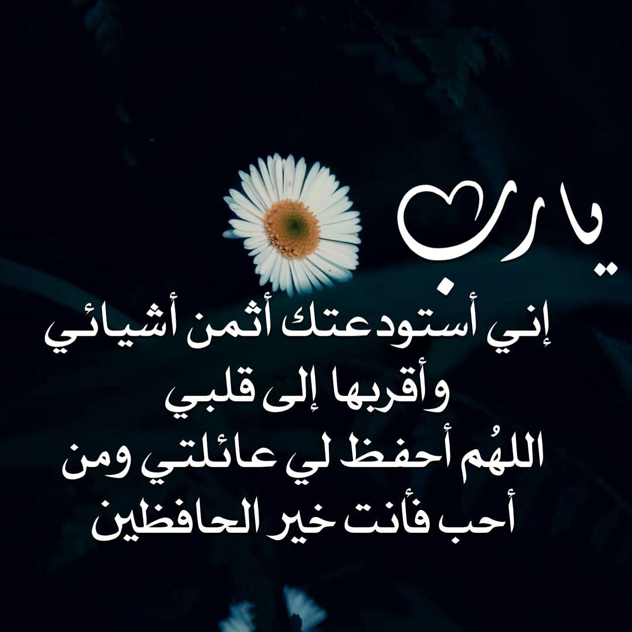 Pin By بنت محمد On يارب Allah Islam Islam Calligraphy