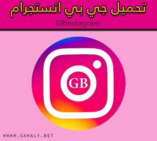 تحميل تنزيل تطبيق برنامج انستقرام انستجرام Insta Instagram بلس انستقرام بلس كورونا مصر السعودية جوالي اندرويد ايفون