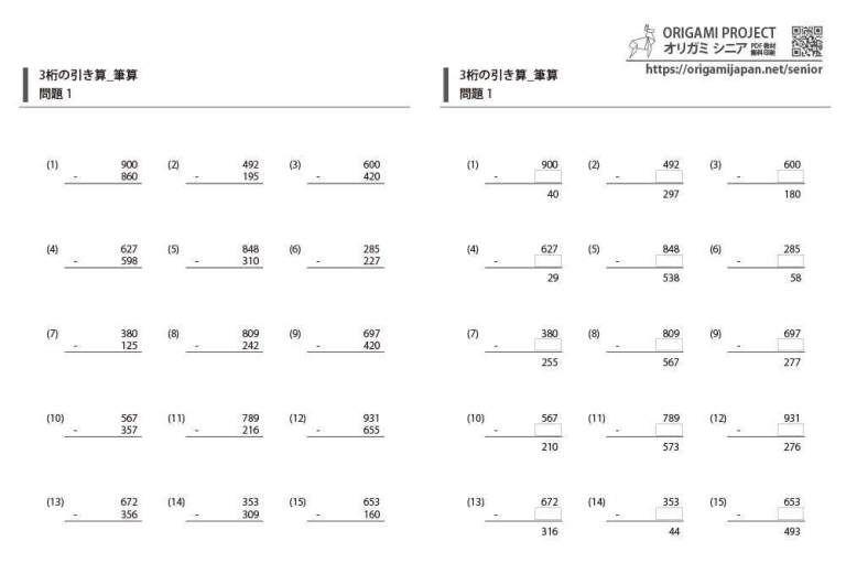 脳トレ - 中高年向けの無料プリント - 数字・計算・漢字・ことわざなど ...