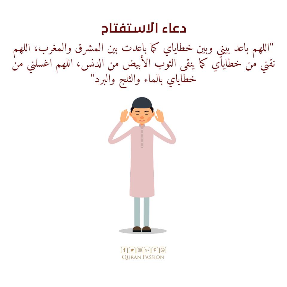دعاء الاستفتاح وقد سمي بهذا الاسم لأنه يكون بداية الصلاة أي نستفتح فيه الصلاة بعد أن نكبر تكبيرة الإحر Islamic Quotes Quran Learn Islam Beautiful Arabic Words