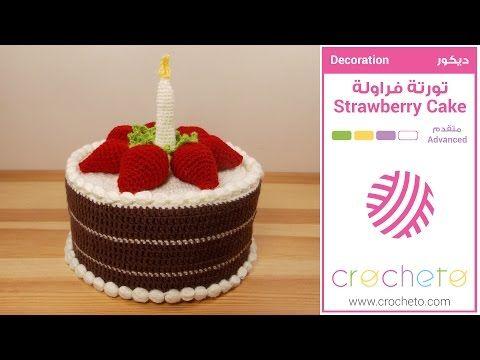 تعليم الكروشيه: تورته فراولة - Learn how to Crochet: Strawberry Cake ...