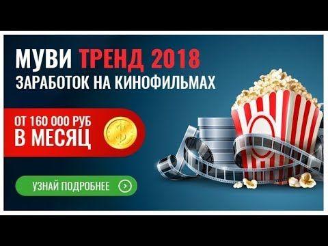 кино про заработок в интернете