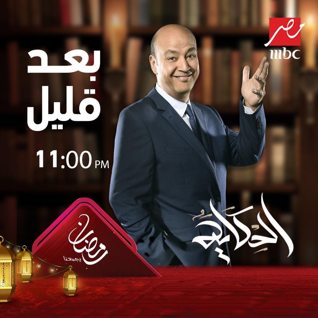 موعد وتوقيت عرض برنامج الحكاية على قناة Mbc مصر رمضان 2020 Fictional Characters Character John