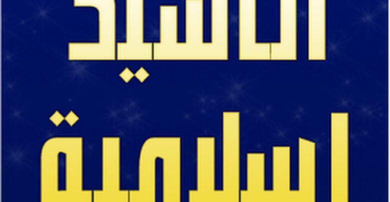 اجمل اناشيد اسلامية قديمة وجديدة Tech Company Logos Company Logo Ibm Logo