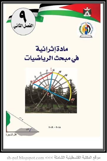 تحميل كتاب فلسفة الرياضيات Pdf Philosophy Of Mathematics Mathematics Philosophy