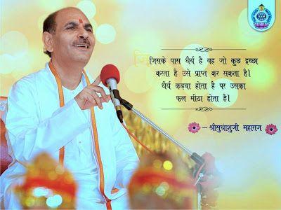 Sudhanshuji Maharaj - Daily Inspiration | Way to Happiness