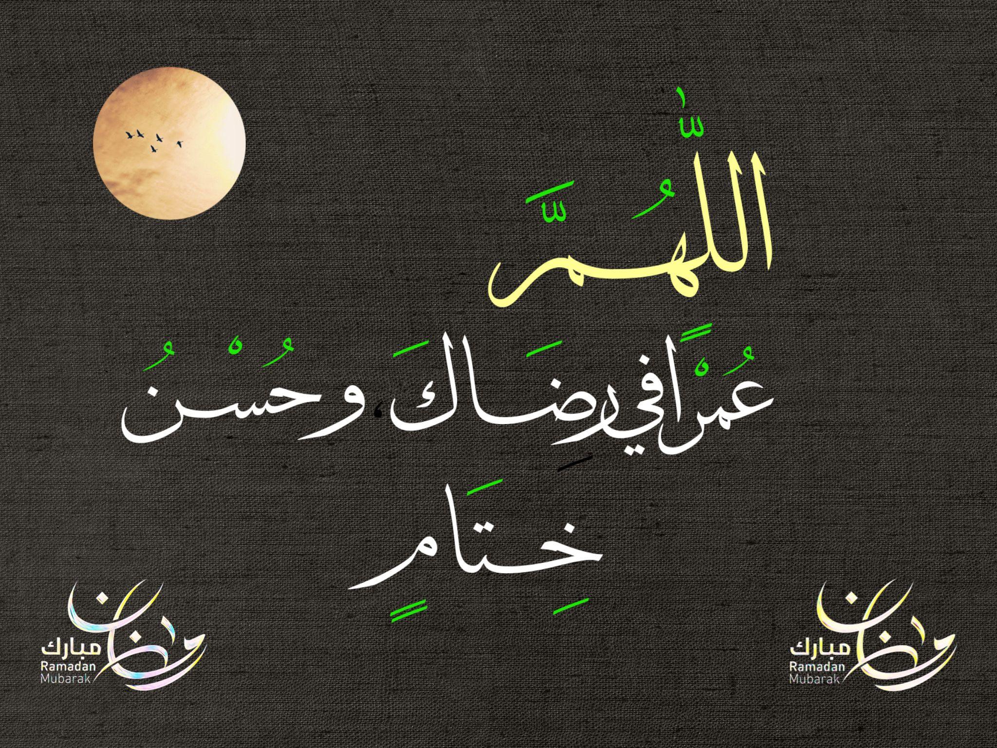 اللهم إنا نسألك حسن الصيام و الختام Ramadan Quotes Ramadan Day Ramadan