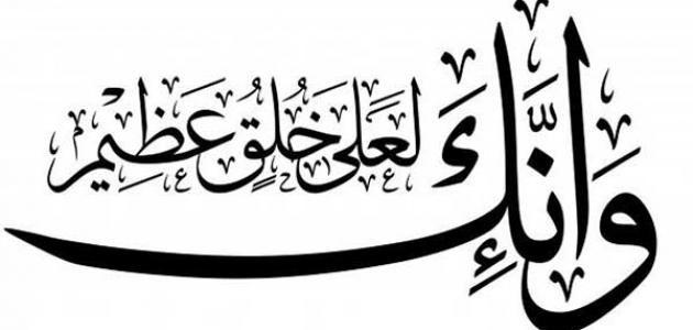 موضوع عن صبر الرسول Arabic Calligraphy Infographic Calligraphy