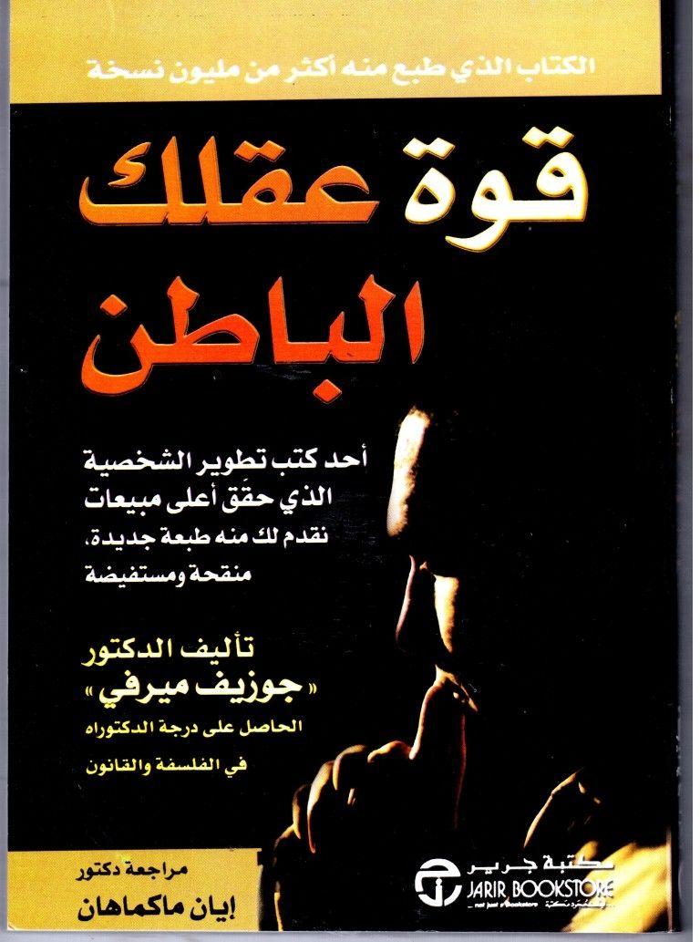 مراجعة كتاب قوة عقلك الباطن Pdf Books Reading Books To Read Books