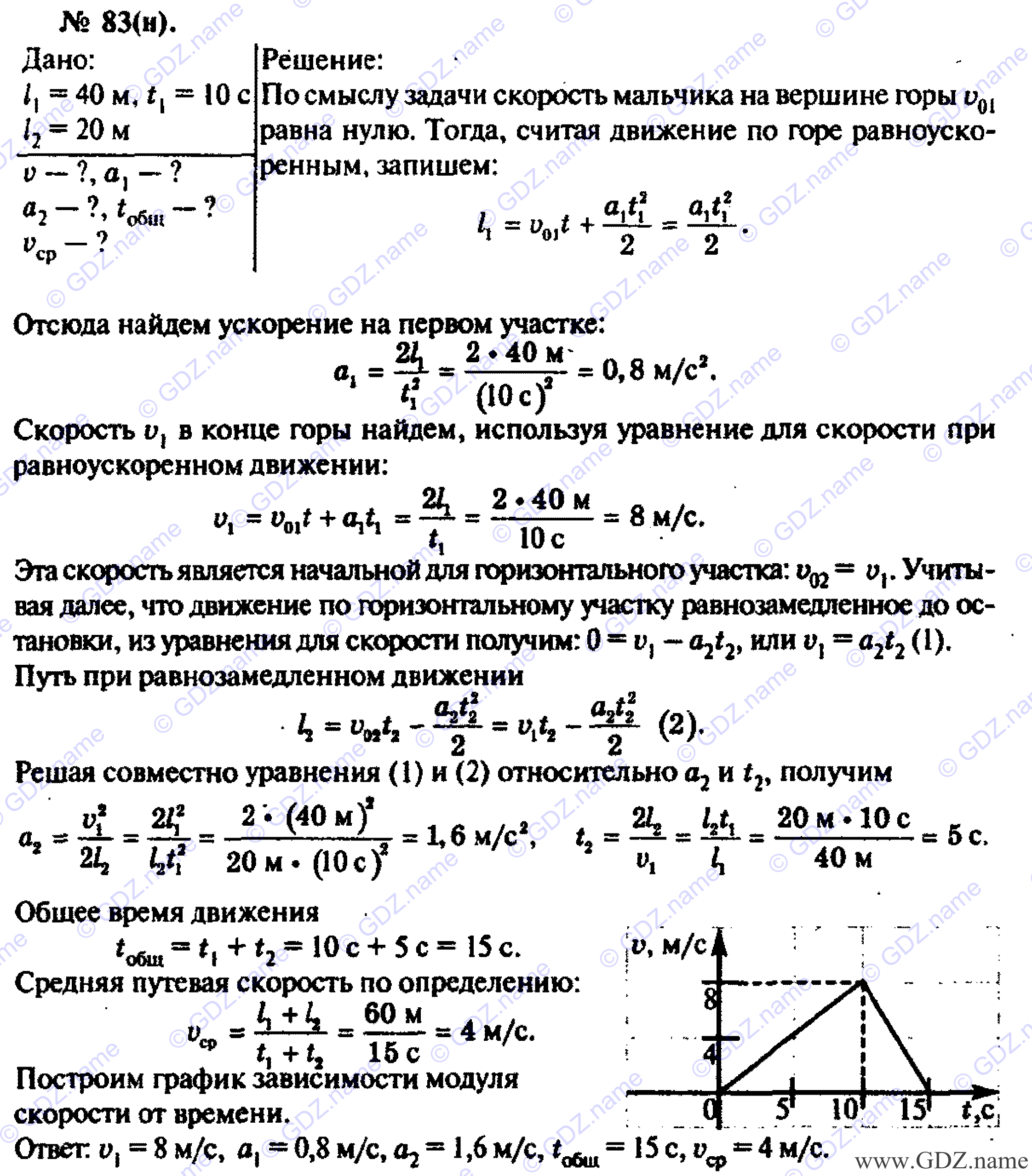 Новокузнецк контрольная по математике за 2 четверть 2класс