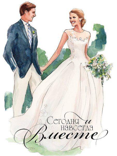 Картинки на свадебную тему, жених, невеста, надписи ...