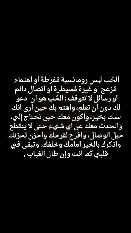 و أن تبقى في قلبي مهما طال الغياب هو ده اللى حصل هل لديك اقوال اخرى Wise Words Quotes Funny Arabic Quotes Words Quotes