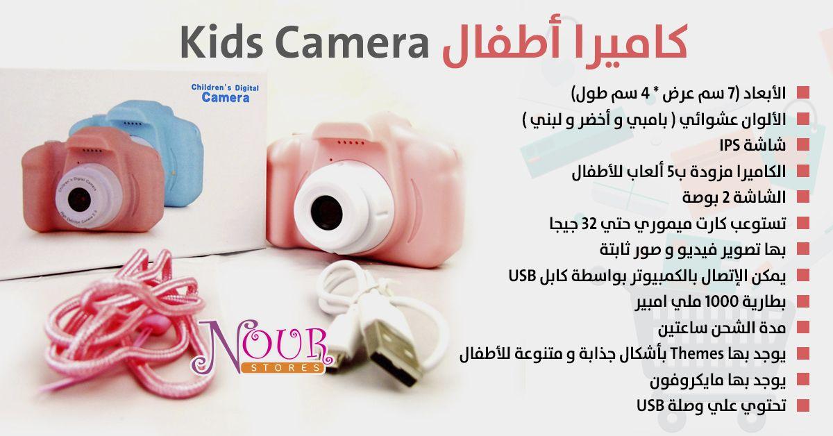 تصميم بوستات متجر نور ستورز Kids Camera Instax Mini Fujifilm Instax Mini