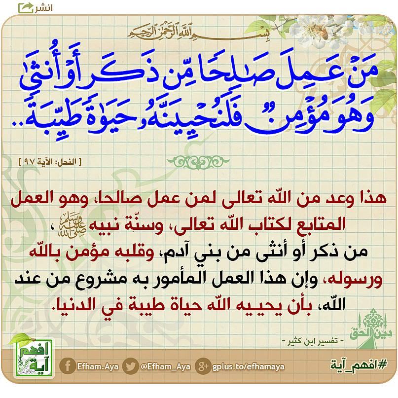 افهم آية On Twitter Islamic Love Quotes Islamic Phrases Quran Verses