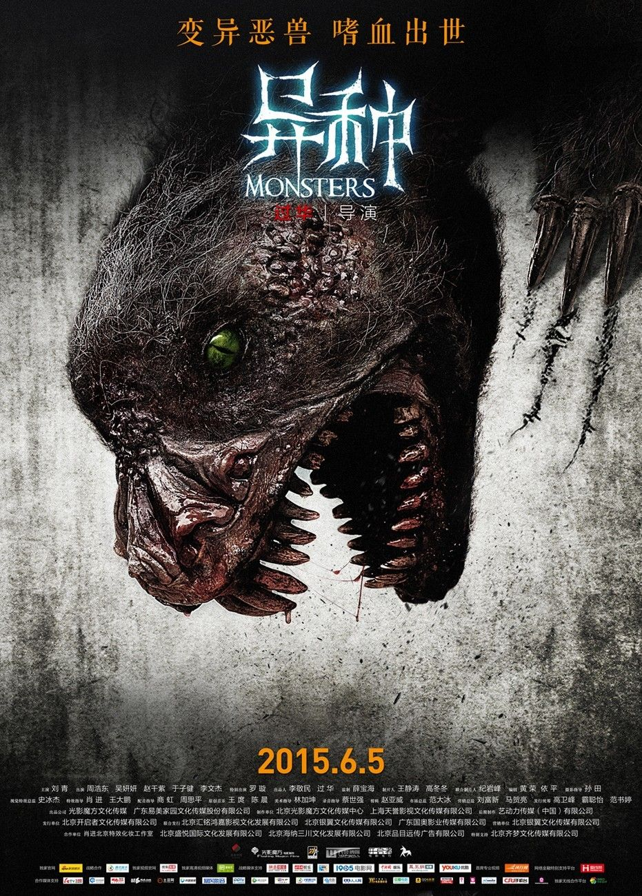 Chinese Monsters Movies Google Search Movie Monsters Monster Movies