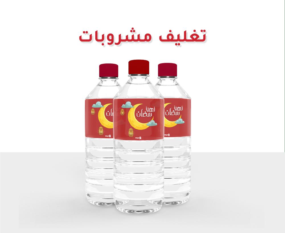 حيهم ثيم مجاني 1 رمضان Water Bottle Bottle Plastic Water Bottle