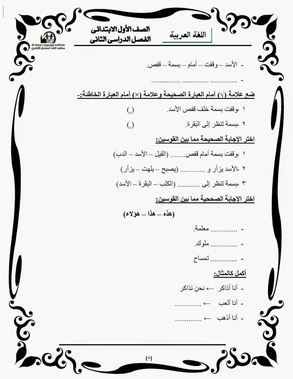 pin by naima mustapha on arabic worksheet learn arabic online arabic lessons learning arabic. Black Bedroom Furniture Sets. Home Design Ideas