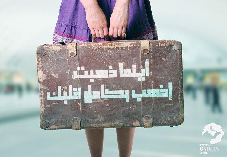 هل تبحث عن شيء يلهمك للسفر Funny Quotes Arabic Words Words