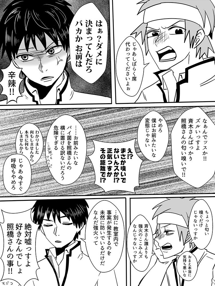 モジ絵 mojico pic さんの漫画 48作目 ツイコミ 仮 斉木楠雄 マンガ 絵
