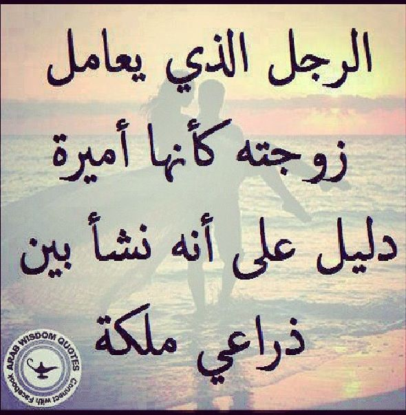Pin By Rach Kan On Arabics Arabic Quotes Quotes Love Quotes For Him