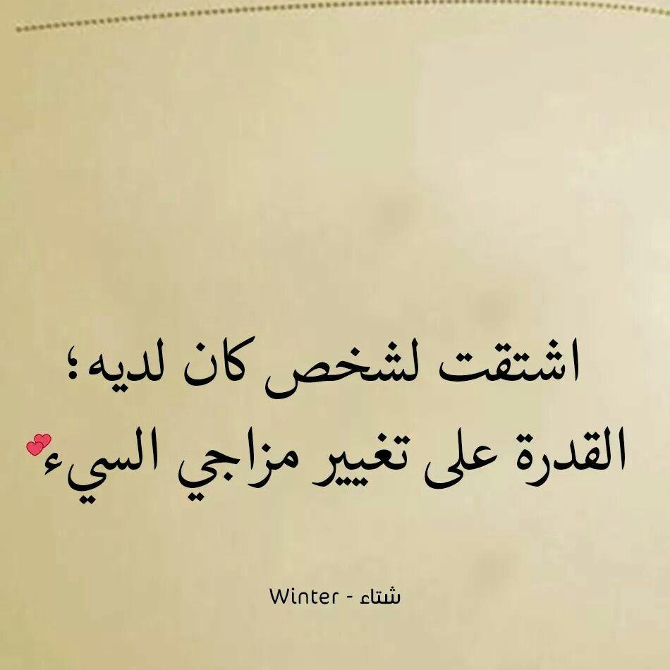 اشتقت لشخص كان لديه القدرة على تغيير مزاجي السيء Arabic Love Quotes Love Quotes For Her Love Words