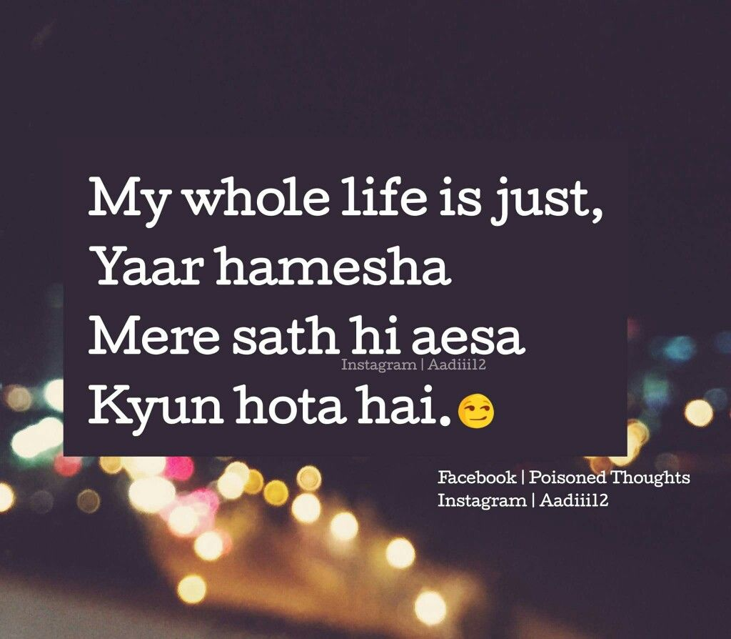 True Mere sath e q hota ha Faith QuotesLife QuotesUrdu