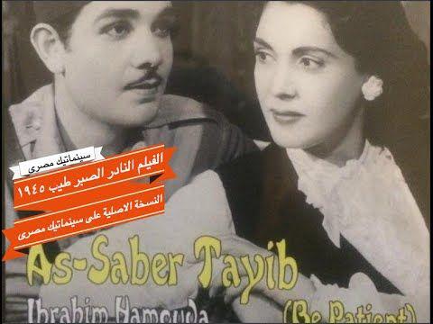 الفيلم النادر الصبر طيب ١٩٤٥ تحية كاريوكا النسخة الاصلية فقط على سينماتيك مصرى Baseball Cards Cards Lole