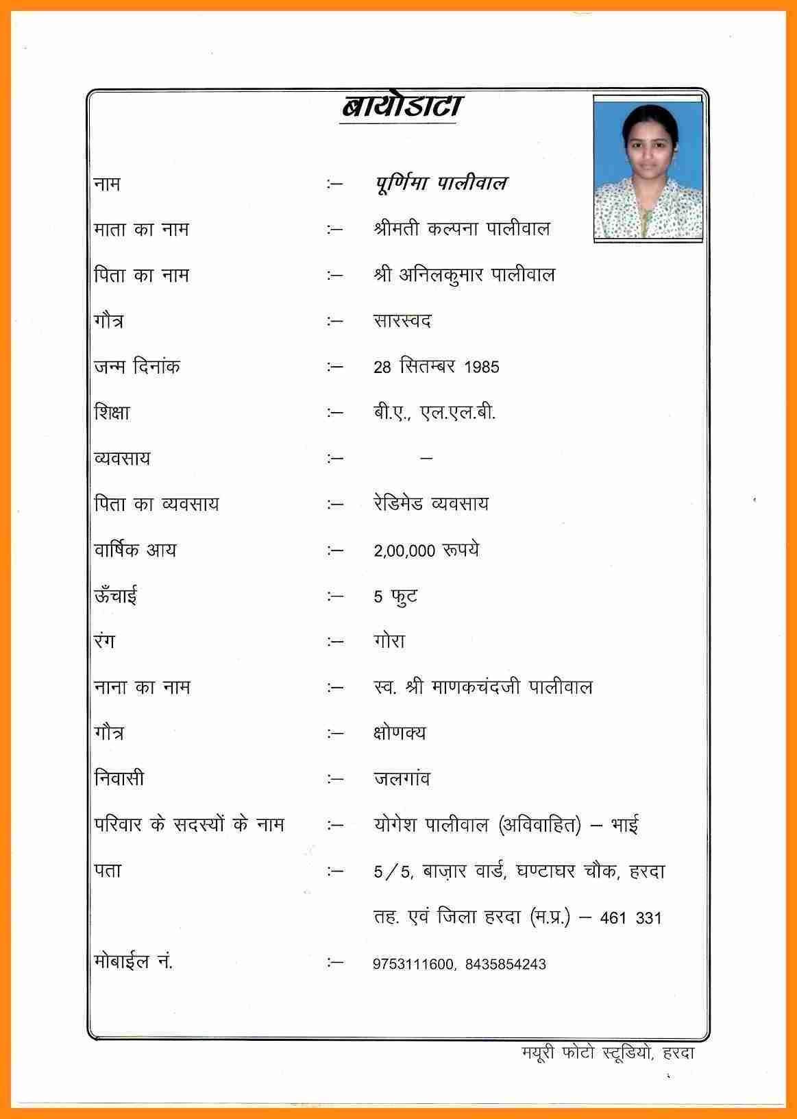 Biodata Format In Hindi Pdf Google Search Marriage Biodata Format Bio Data For Marriage Biodata Format