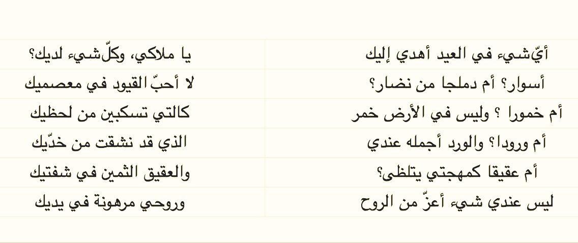 هدية العيد اليا ابو ماضي Arabic Poetry Poems Quotes