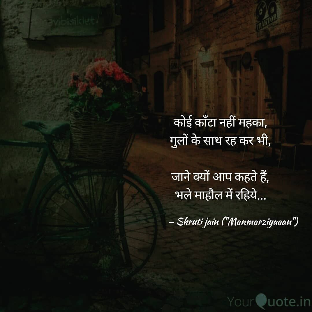 431 Likes, 6 Comments - YourQuote Hindi (@yqhindi) on ...
