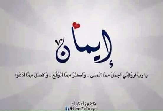 اسم إيمان Arabic Art Islamic Calligraphy Arabic Calligraphy