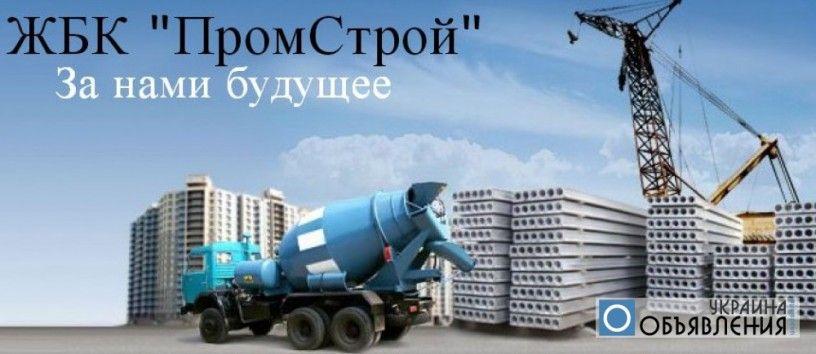 Бетона харьков купить бетон шнур