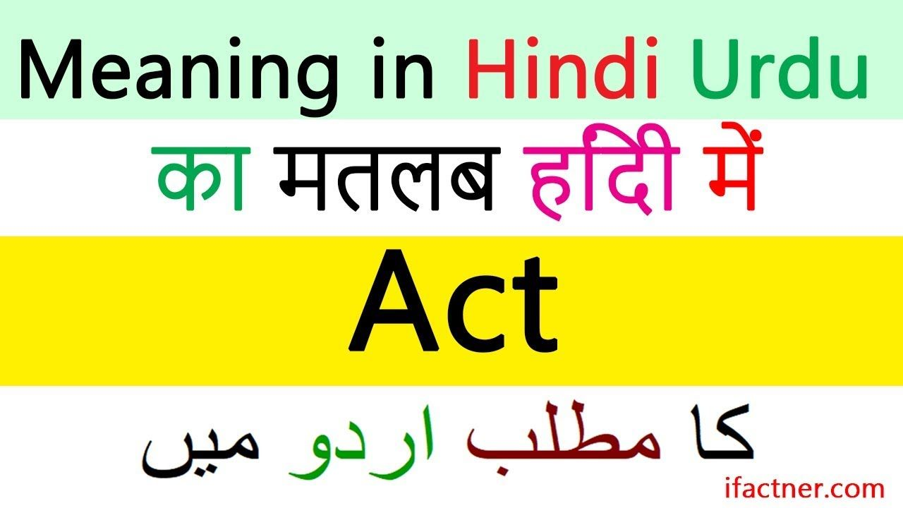 Hindi meaning of online