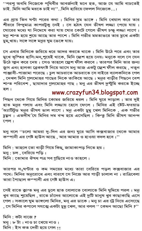 Bangla choda chudir golpo bangla font
