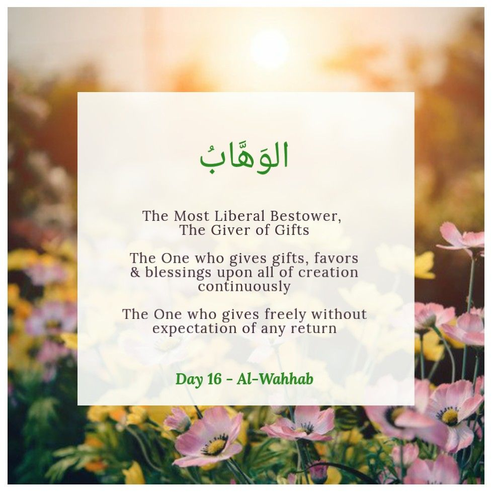 Day 16 (14/03/19) Islamic inspirational quotes