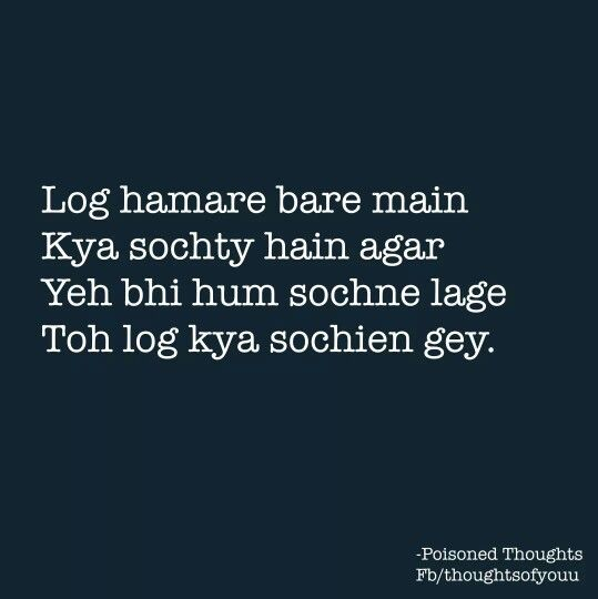 Pin By Sara Azooz On Poisoned Thoughts T Urdu Quotes