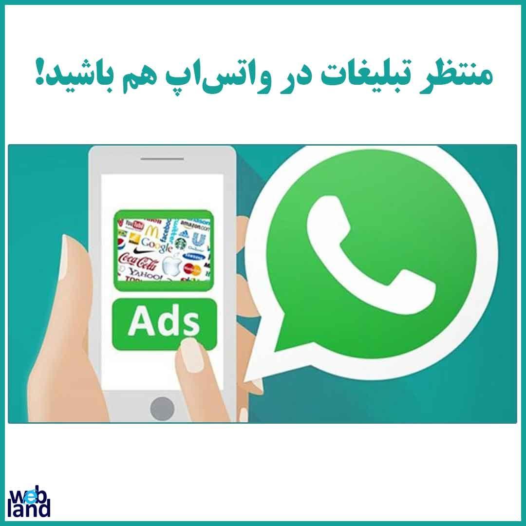 منتظر تبلیغات در واتس اپ هم باشید Ads Messaging App Instant Messaging