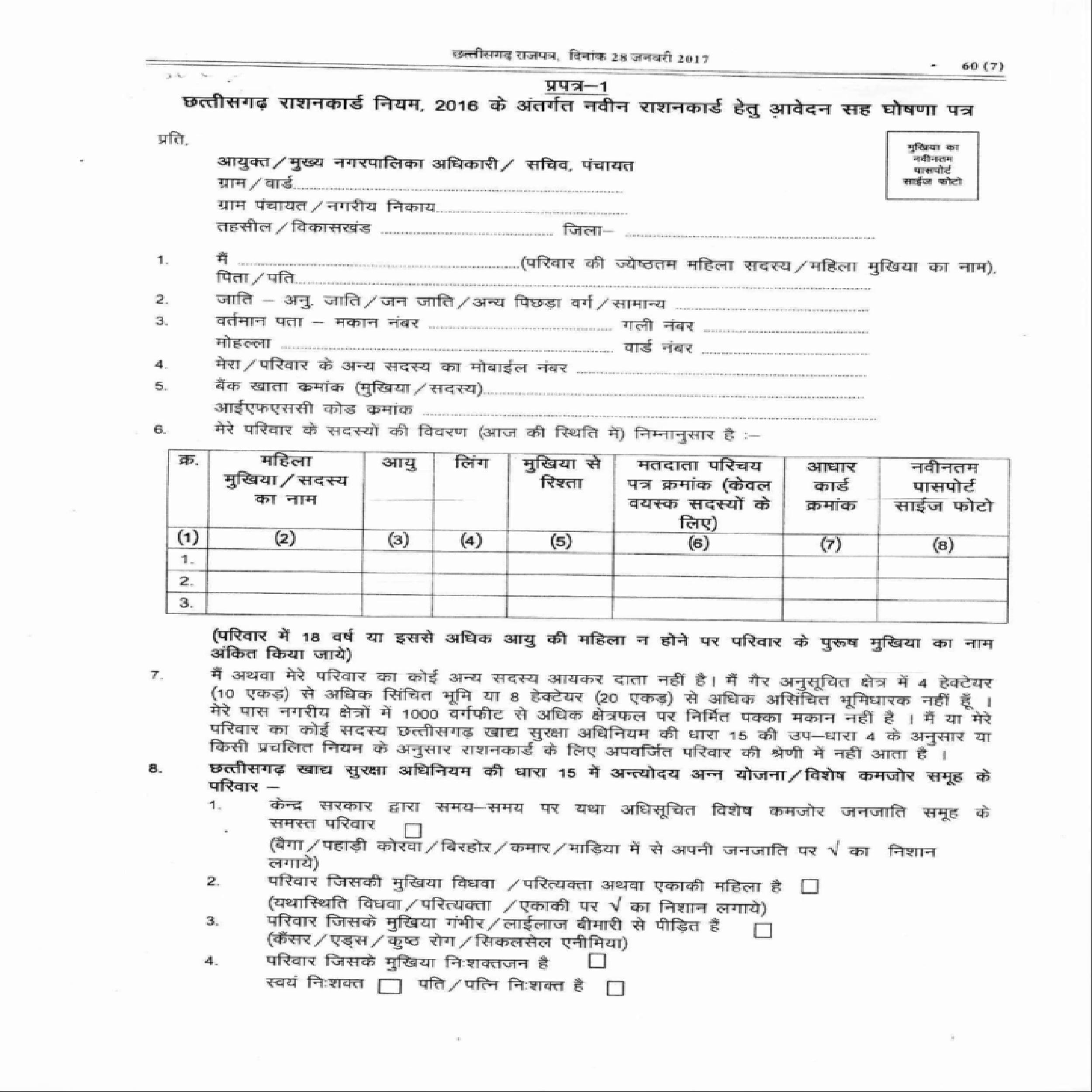 Pdf form ration telugu application card